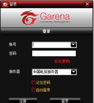 竞舞台(Garena)游戏对战平台截图