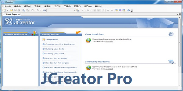 JCreator Pro截图