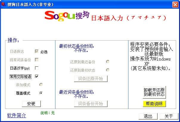 搜狗日语输入法截图1