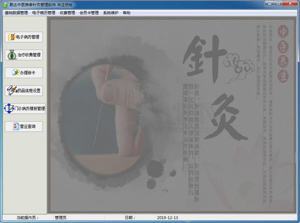 中医针灸推拿会员管理软件截图