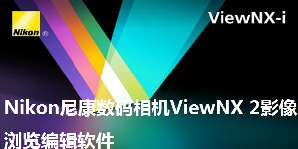 Nikon尼康数码相机ViewNX 2影像浏览编辑软件截图