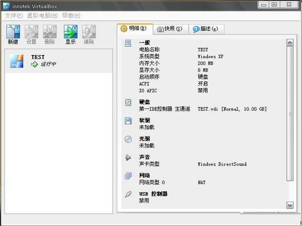 vbox虚拟机截图1