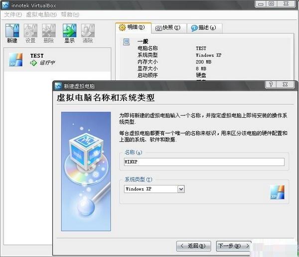 vbox虚拟机截图2