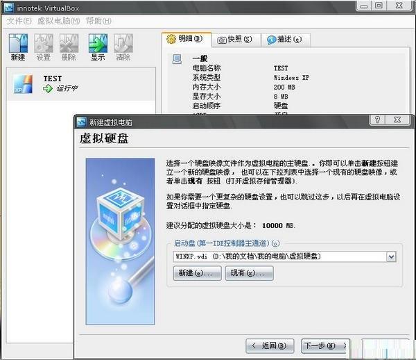 vbox虚拟机截图3