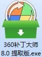 360补丁大师截图