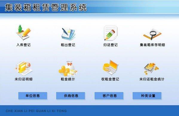 集装箱租赁管理系统截图