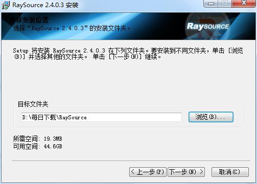 RaySource(下载工具)截图
