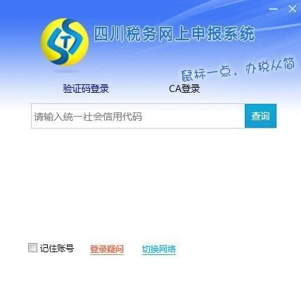 四川税务网上申报系统截图