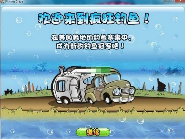 疯狂钓鱼中文版截图