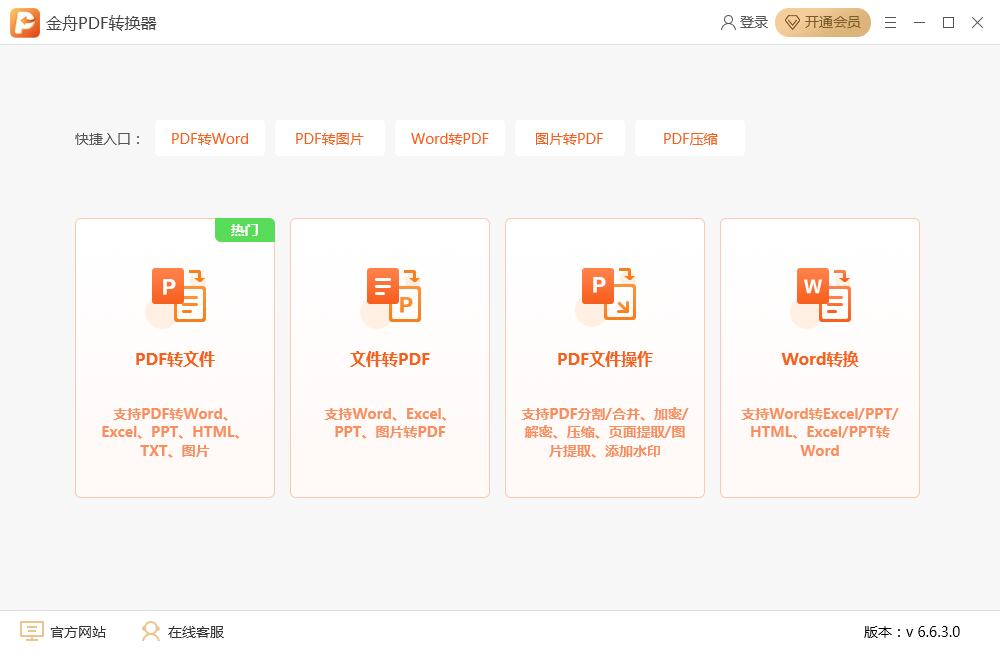 金舟PDF转换器截图