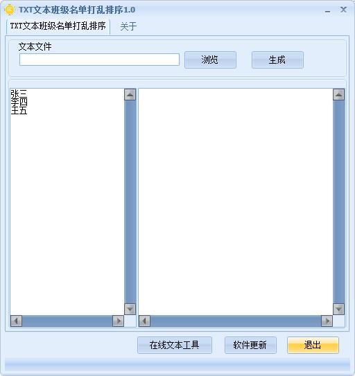 TXT文本班级名单打乱排序截图