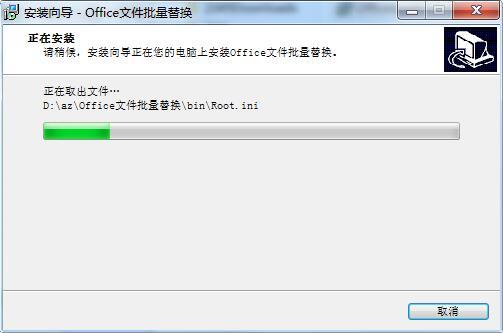 Office文件批量替换截图