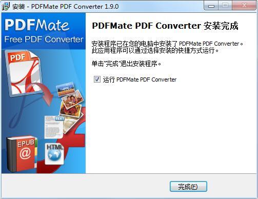 PDFMate PDF Converter截图