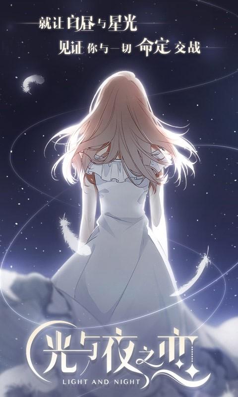 光与夜之恋截图
