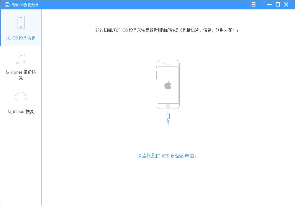易我iOS恢复大师Win版截图