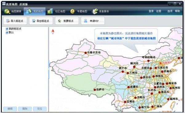 桌面地图截图