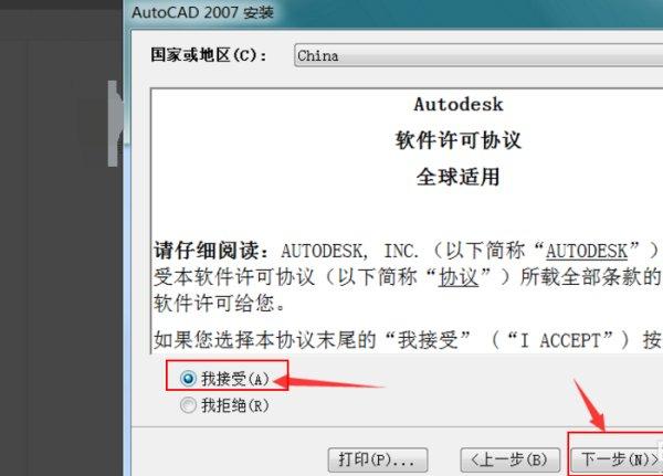 CAD安装包截图
