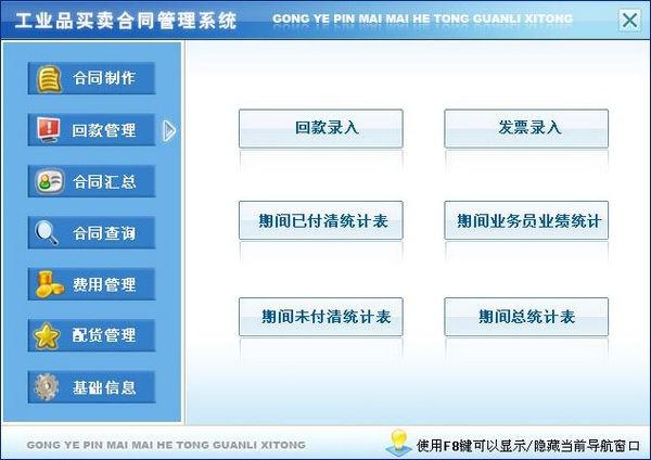 工业品买卖合同管理系统截图