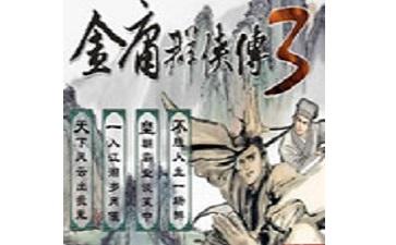 金庸群侠传3无敌版之武林至尊段首LOGO