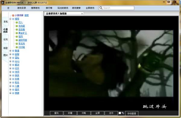 金庸群侠传3无敌版之武林至尊截图