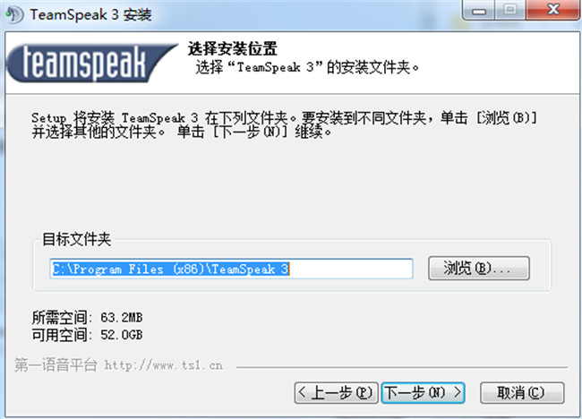 TeamSpeak3截图