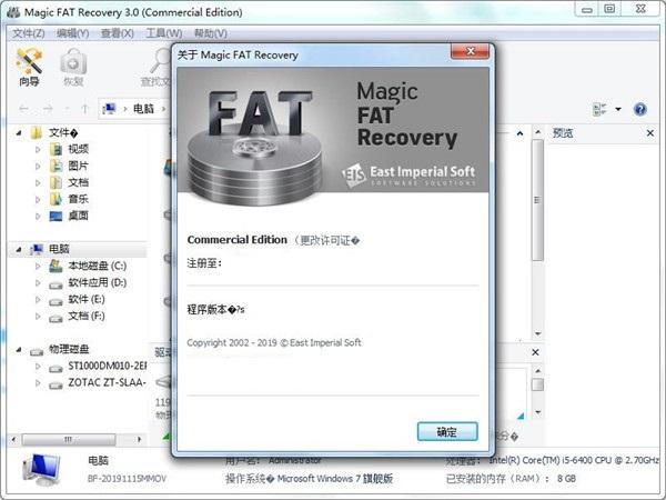 Magic FAT Recovery截图