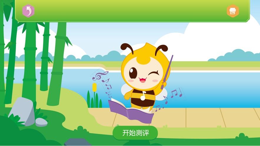 贝哆蜂课堂截图