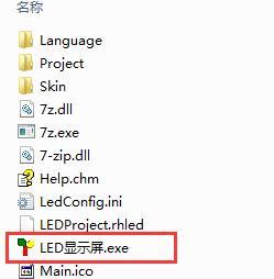 瑞合信LED显示屏控制系统截图