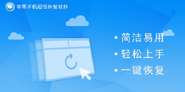 手机短信删除恢复软件截图