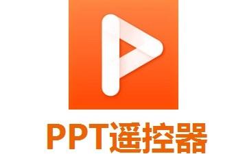 PPT遥控器