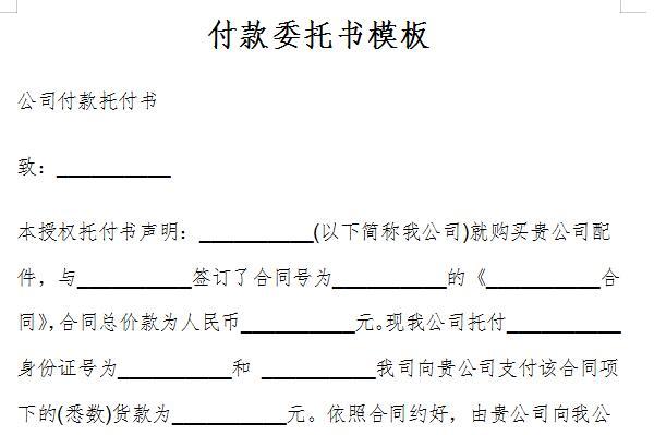 付款委托書模板截圖