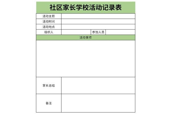社区家长学校活动记录表
