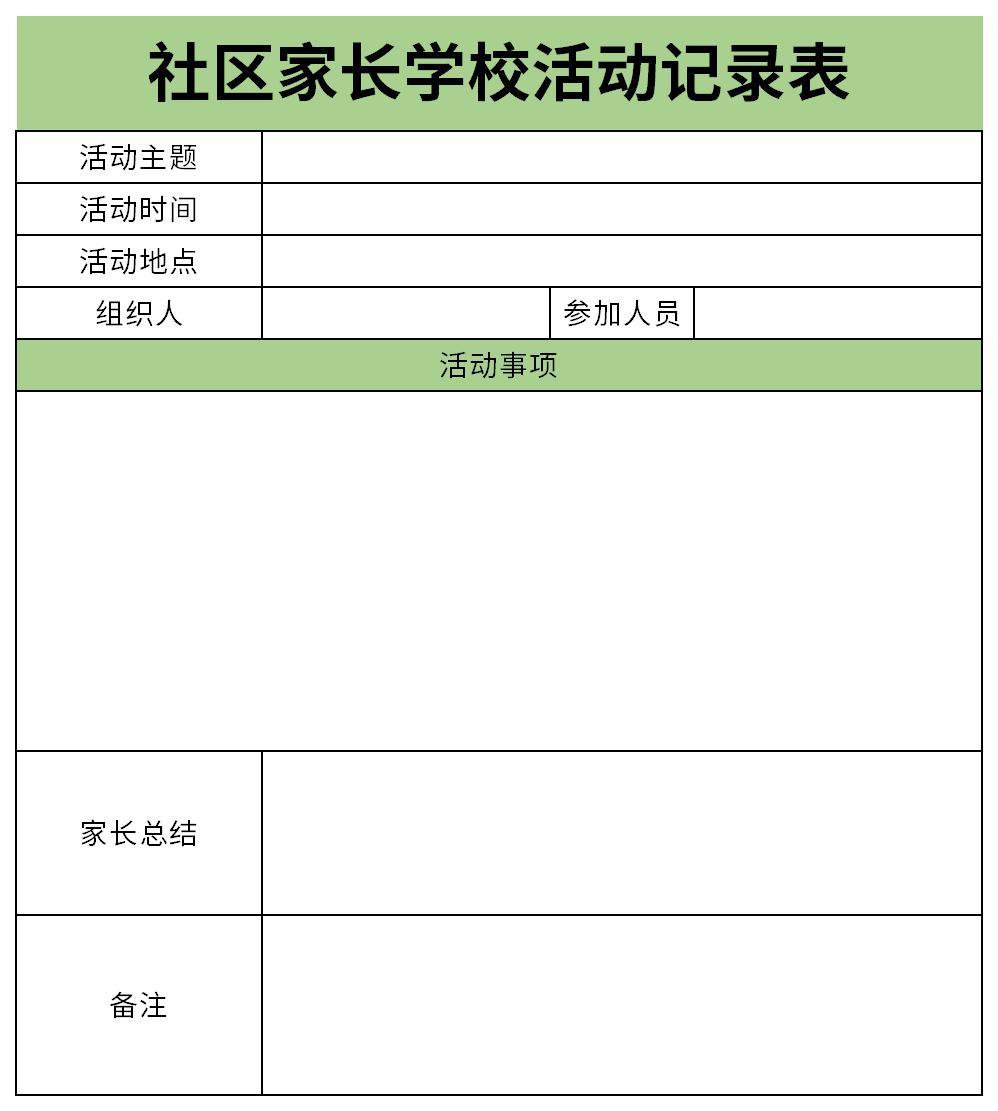社区家长学校活动记录表截图