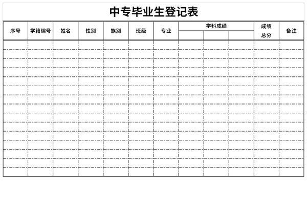 中专毕业生登记表