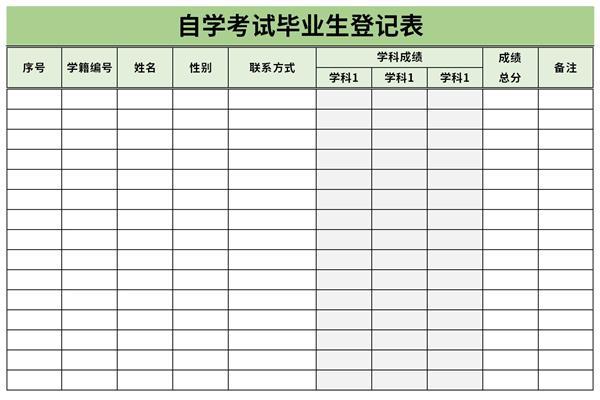 自学考试毕业生登记表