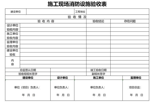 施工现场消防设施验收表
