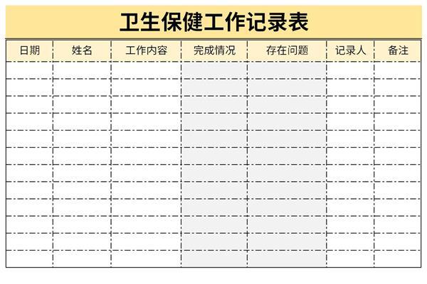 卫生保健工作记录表