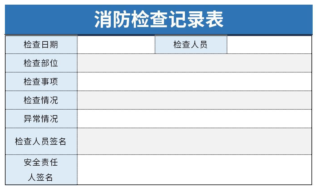消防检查记录表范本截图