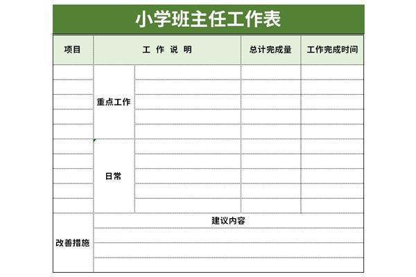 小学班主任工作计划表截图1