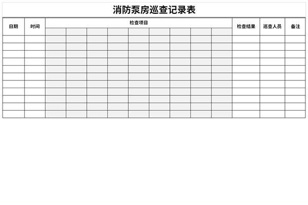 消防泵房巡查记录表