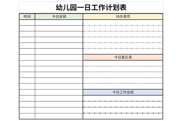 幼儿园一日工作计划表
