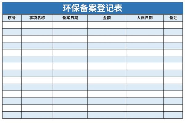 环保备案登记表截图1
