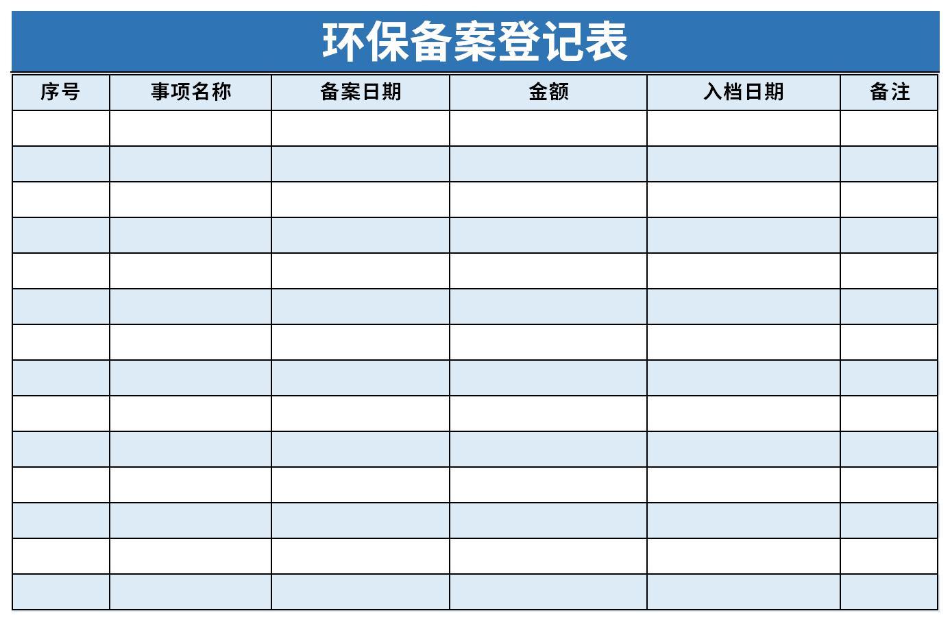 环保备案登记表截图