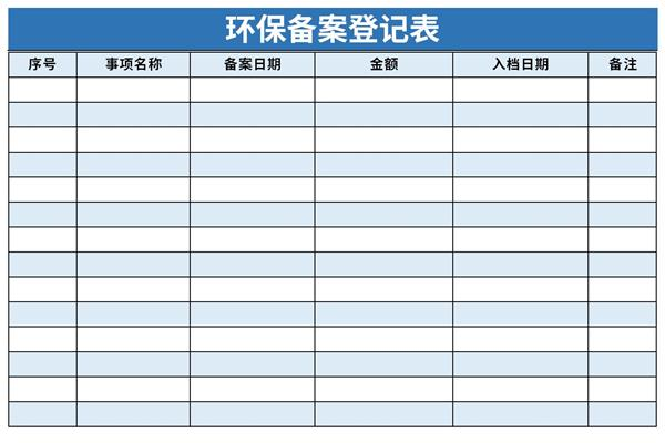 建设项目环境影响登记表备案管理办法截图1