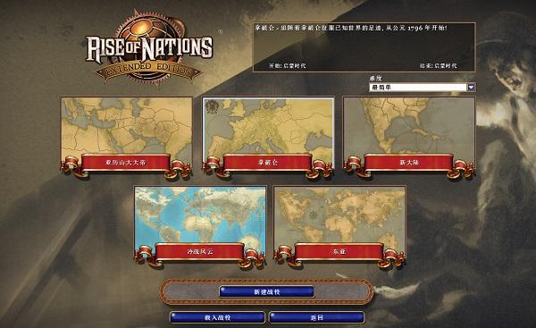 帝國時代4國家崛起截圖