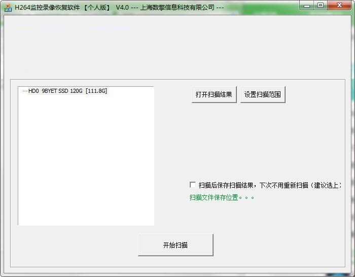 H264监控录像恢复软件截图