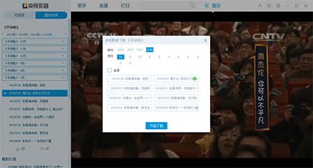 CCTVBox截图