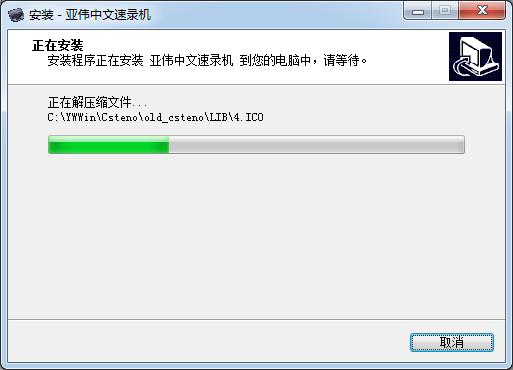亚伟中文速录机截图