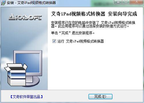 艾奇iPad视频格式转换器截图