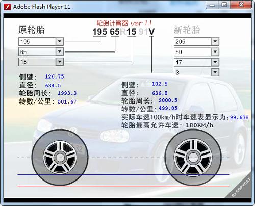 轮胎计算器截图